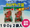 Kurozatoumame002