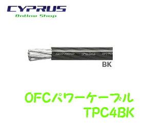 オーディオテクニカ TPC4BK(黒) OFCパワーケーブル「黒」 audio-technica 【50cmごとに切り売り】 2mの場合は個数に「4」を入れてください。 3mまでメール便対応