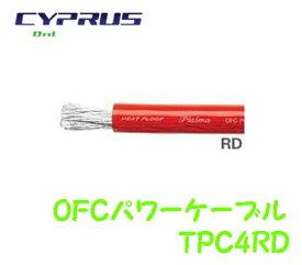 オーディオテクニカ TPC4RD(赤) OFCパワーケーブル「赤」 audio-technica  【50cmごとに切り売り】 2mの場合は個数に「4」を入れてください。
