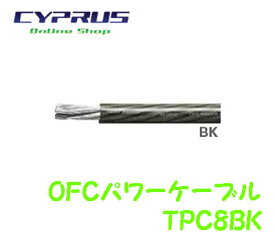オーディオテクニカ TPC8BK(黒) 50センチごとに切り売り audio-technica 2mの場合は個数に「4」を入れてください。 即納可能