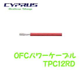 オーディオテクニカ TPC12RD(赤) OFCパワーケーブル 12ゲージ audio-technica 【50cmごとに切り売り】 2mの場合は個数に「4」を入れてください。 10mまでメール便対応