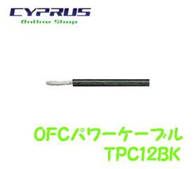 オーディオテクニカ TPC12BK(黒) OFCパワーケーブル 12ゲージ audio-technica 【50cmごとに切り売り】 2mの場合は個数に「4」を入れてください。 10mまでメール便対応