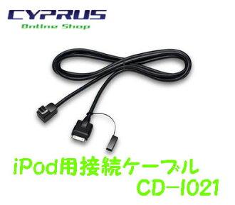 선구자・카롯트리아 CD-I021 iPod용 접속 케이블 2.0 m