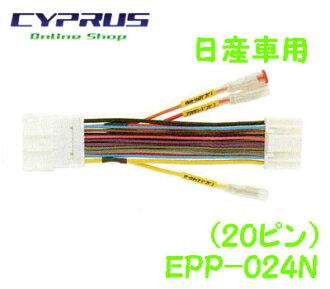 ENDY 東光特別電力彈出的連接器資源增值計畫 024N 日產汽車 ★ H16 (2004)-(20 PIN) 通電,包括導航系統、 CD 和易於檢索。