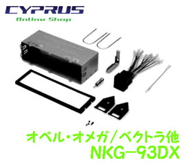 NITTO 日東工業  Kanack/カナック企画 NKG-93DX オペル:アストラ他、プジョー206、ローバーミニ スバル:トラヴィック
