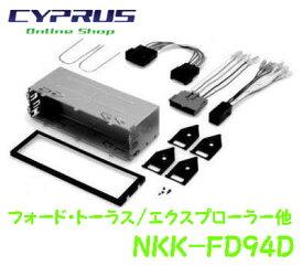NITTO 日東工業  Kanack/カナック企画 NKK-FD94D フォード: エクスプローラー、トーラス