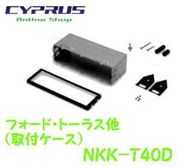 NITTO 日東工業  Kanack/カナック企画 NKK-T40D フォード・トーラス他 (取付ケース)