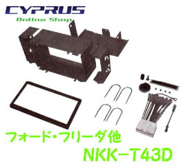 NITTO 日東工業  Kanack/カナック企画 NKK-T43D フォード・フリーダ他 (2DIN)