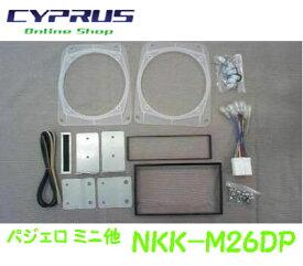 NITTO 日東工業  Kanack/カナック企画 NKK-M26DP パネル・配線キット パジェロミニ、パジェロジュニア