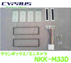 NITTO 日東工業  Kanack/カナック企画 NKK-M33D パネル・配線キット タウンボックス、ミニキャブ