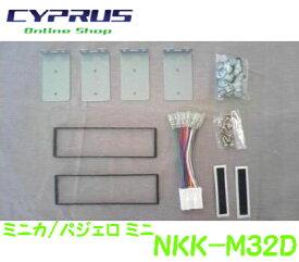 NITTO 日東工業  Kanack/カナック企画 NKK-M32D パネル・配線キット ミニカ・トッポBJ・パジェロ ミニ