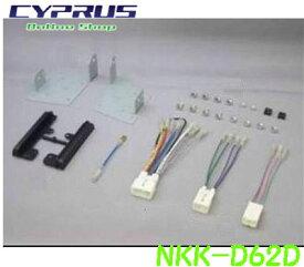 NITTO 日東工業  Kanack/カナック企画 NKK-D62D オーディオ・ナビ取付キット ムーヴ/ムーヴカスタム スバル:ステラ/ステラカスタム