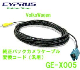 NITTO 日東工業  Kanack/カナック企画 GE-X005 輸入車用 汎用バックカメラケーブル 変換コード
