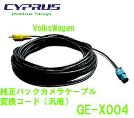 NITTO 日東工業  Kanack/カナック企画 GE-X004 輸入車用 汎用バックカメラケーブル 変換コード
