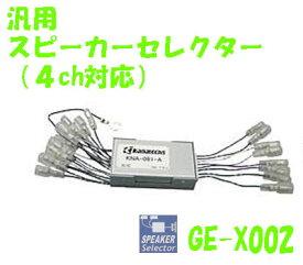 NITTO 日東工業  Kanack/カナック企画 GE-X002 輸入車用 汎用スピーカーセレクター