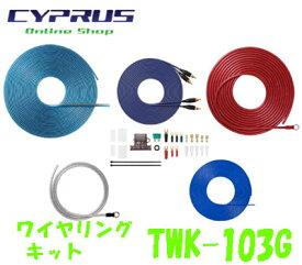 オーディオテクニカ TWK-103G ワイヤリングキット キット使用可能電力 12V 360W/30A audio-technica
