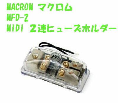 送料無料 マクロム MACROM  MFD-2 MIDI 2連ヒューズホルダー 入力:2ゲージ×1 出力:4ゲージ×2