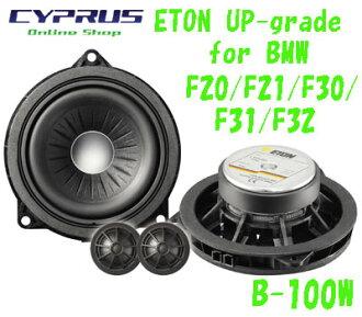 ETON 이튼 독일제 UP-grade 업그레이드 for BMW 스피커 B-100 W프런트 2 WAY BMW 트레이드 인 시스템(BMW 트레이드인스피카) 주로 F20/F21/F30/F31/F32 등에 적합