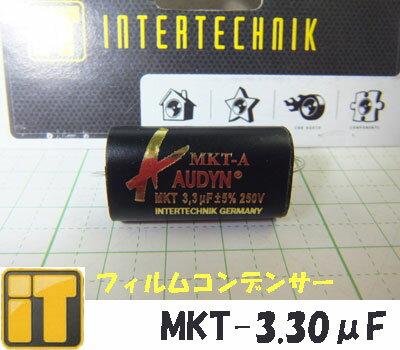 オーディンキャップ MKT-3.30μF/250V フィルムコンデンサー FOLIENKONDENS AUDYN CAP MKT-3.3MF/250V 5% AXIAL