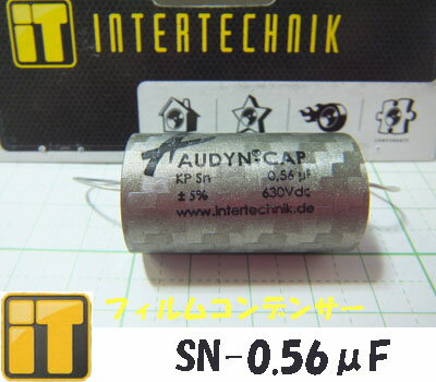 オーディンキャップ SN-0.56μF/630V フィルムコンデンサー FOLIENKONDENS AUDYN CAP SN-0.56MF/630DVC 2% AXIAL INTERTECHNIK, GERMANY