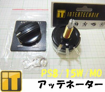 自作スピーカー アッテネータ PS8-15W-MO  電力容量:15W インピーダンス:8Ω 回転角度:305度 自作スピーカー、メンテ