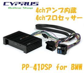 マッチ MATCH  PP-41DSP  BMW Edition1.0 RHD BMW 右ハンドル用 4chアンプ内蔵4chプロセッサー