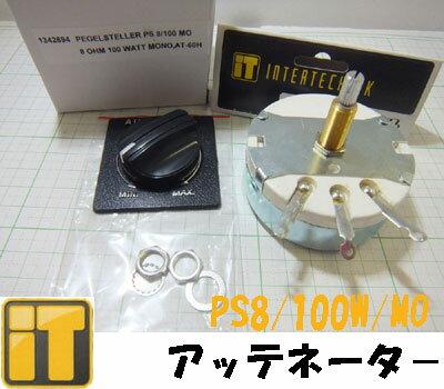 ☆自作スピーカー アッテネータ PS8-100W-MO 電力容量:100W インピーダンス:8Ω 回転角度305度 自作スピーカー、メンテ