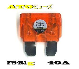 F2MUSIC 프리미엄로 듐 코팅 자동 신관 40A FS-R1g-40A ATO/ATC 규격 휴즈에 해당 외부 앰프 또는 파워도 서브 우퍼 등