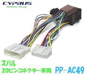 マッチ MATCH  PP-AC50 アダプターケーブル スバル 20ピンコネクター車用 PP-AC49の後継番です。
