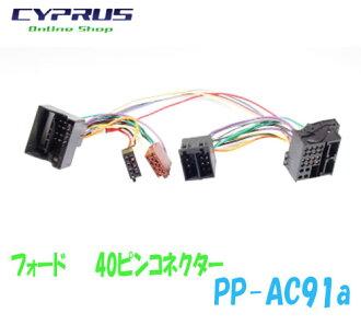 匹配场比赛 PP-AC91a 适配器电缆福特 40 针连接器