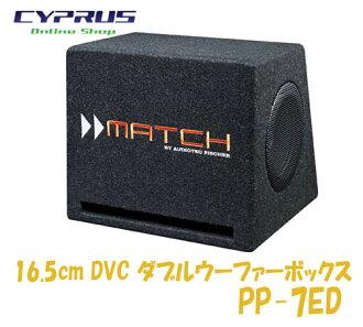 比赛比赛 PP-7ED 低音炮箱 16.5 厘米双 DVC 200 W RMS / 400W 最大