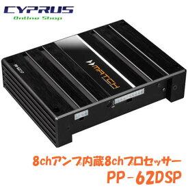 マッチ MATCH  PP-62DSP 8chアンプ内蔵8chプロセッサー 48KHz/24bitのハイレゾ対応 簡単接続で純正オーディオのサウンドを改善するプロセッサー