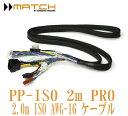 ドイツ 正規輸入品  マッチ MATCH  PP-ISO 2 PRO 専用ISOコネクターハーネス 2.2mケーブル お取り寄せ