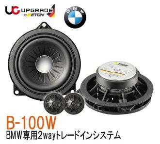 伊顿伊顿德国级向上宝马扬声器 b 100 W 前 2 方式以旧换新系统升级 BMW (宝马以旧换新扬声器),主要 F20/F21/F30/F31/F32 适合