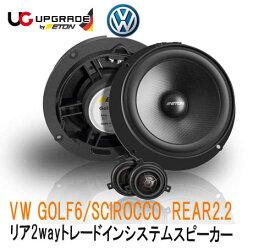 ETON イートン UG-VW-GOLF6-R2.2 GOLF6/SCIROCCO専用リア 2wayトレードインスピーカーシステム ゴルフ6/シロッコ後方 25mmシルクドームツィーター 14.5cmDLGPコーンミッドバス