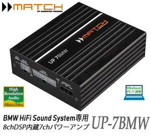 マッチ MATCH  UP-7BMW BMW車専用 HiFi Sound System 676対応 8ch DSP内蔵7chパワーアンプ 48KHz/24bitハイレゾ