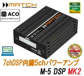 MATCHマッチ M-5DSP MK2 5chアンプ内蔵7chプロセッサー 48KHz/24bitのハイレゾ対応 超小型サイズ M 5DSP MKII