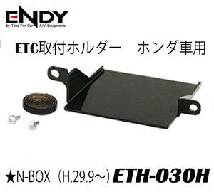 ENDY  東光特殊電線  ETH-030H ETC取付ホルダー ホンダ車用★N-BOX(H.29.9) ETCを純正位置にピッタリ収納できる!