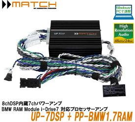MATCHマッチ UP-7DSP + PP-BMW1.7RAM 8chDSP内蔵7chパワーアンプ BMW RAM Module i-Drive7 に対応したプロセッサーアンプUP 7DSP&PP BMW用ハーネス