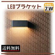 LEDブラケット壁掛け灯照明器具シンプルオシャレ北欧風壁照明住宅照明カフェCY-K2602B