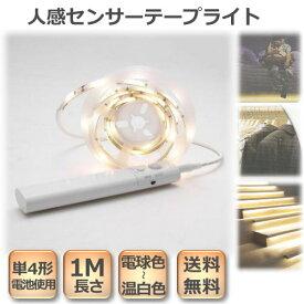 センサーテープライト 人感センサーライト 1M 間接照明 スイッチ 防水IP65 電池 送料無料 CY-S1M