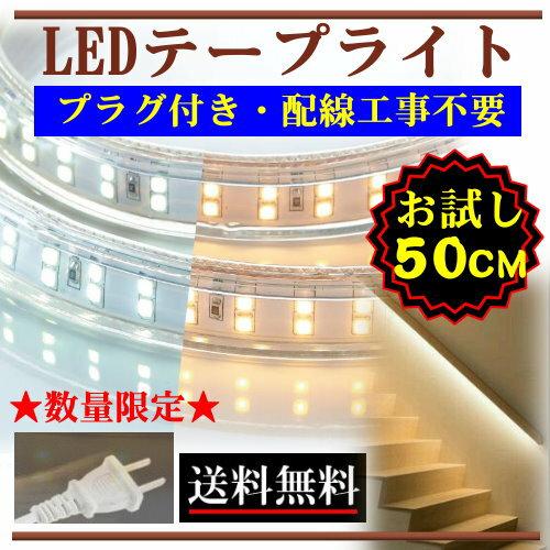 LEDテープライト コンセントプラグ付き AC100V 50CM 高輝度 明るい 配線工事不要 簡単便利 昼光色 電球色 間接照明 棚照明 二列式 CY-TPX0M