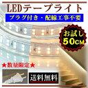 LEDテープライト コンセントプラグ付き AC100V 50CM 高輝度 明るい 配線工事不要 簡単便利 昼光色 電球色 間接照明 棚…