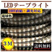 LEDテープライト調光可能100V直結1M高輝度明るい電球色間接照明二列式インテリアCY-TPDW1M
