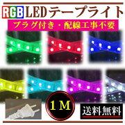 RGBテープライトLEDコンセントプラグ付きAC100V1M配線工事不要簡単便利間接照明棚照明変色テープライトカラーテープライト点滅ライトCY-RGB1M