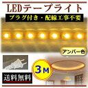 5050LEDテープライト コンセントプラグ付き AC100V 3M 配線工事不要 簡単便利 アンバー色 金色 店舗 間接照明 棚照明 …