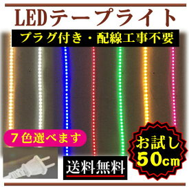 5050LEDテープライト コンセントプラグ付き AC100V 50CM 配線工事不要 簡単便利 7色 間接照明 棚照明 CY-TP5X0M