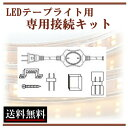 LEDテープライト接続キット 部品 コンセントプラグ付き AC100V 配線工事不要 簡単便利 間接照明 棚照明 CY-TPAC