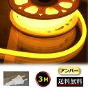 ネオンライト ロープライト チューブライト コンセントプラグ付 100V 3M アンバー色 黄色 イルミネーション 間接照明 …