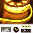 ネオンライト ロープライト チューブライト コンセントプラグ付 100V 7M アンバー色 黄色 イルミネーション 間接照明 …